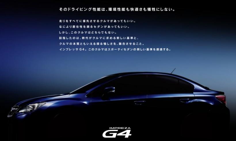 Subaru revelará el nuevo Impreza el 30 de Noviembre