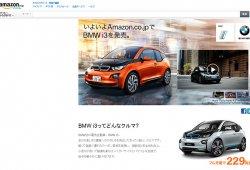 El BMW i3 ya se puede comprar por Amazon, aunque solo en Japón