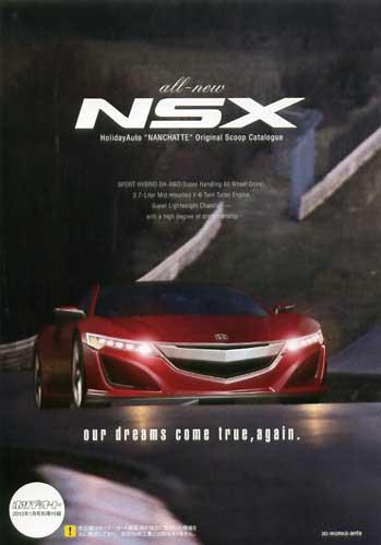 Honda NSX - catálogo