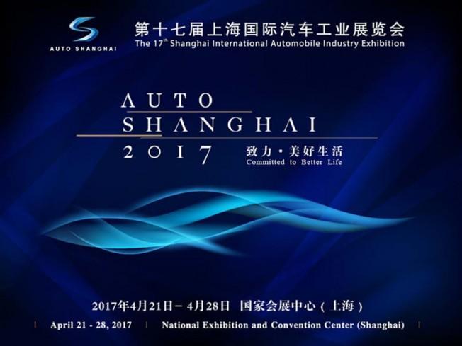 Salón de Shanghái 2017 - cartel