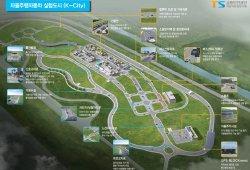 Corea del Sur está construyendo la mayor pista de pruebas del planeta para vehículos autónomos