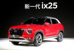 El nuevo Hyundai ix25 (Creta) 2020 presentado en China