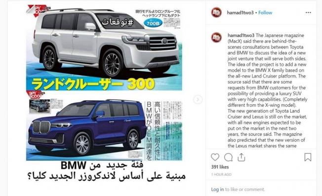 BMW estudia lanzar al mercado un modelo basado en el Toyota Land Cruiser