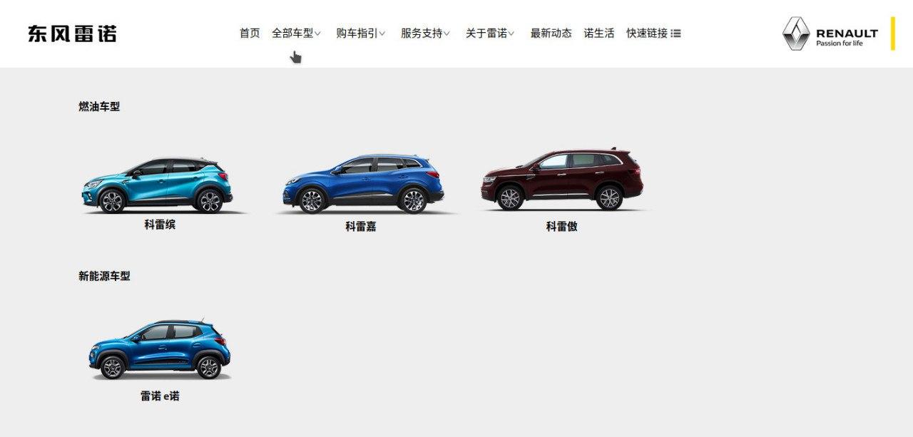 Renault se retira parcialmente de China y replantea su estrategia
